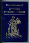 Купить книгу Никольский - История русской церкви