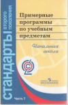 Купить книгу [автор не указан] - Примерные программы по учебным предметам. Начальная школа. Часть 1