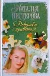 Получить бесплатно книгу Нестерова Наталья - Девушка с приветом