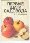 Купить книгу Щенников Б. С. - Первые шаги садовода.