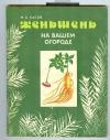 Купить книгу Басов М. А. - Женьшень на вашем огороде
