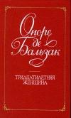 купить книгу Оноре де Бальзак - Тридцатилетняя женщина