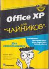 "Купить книгу Вонг, Уоллес - Office XP для ""чайников"""