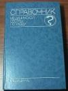 Белова, Н.И. - Справочник медицинской сестры по уходу
