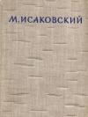 купить книгу Исаковский, М. - Сочинения