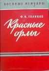 Купить книгу Ф. И. Голиков - Красные орлы