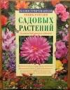 Купить книгу  - Иллюстрированная энциклопедия садовых растений