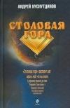 Андрей Хуснутдинов - Столовая гора
