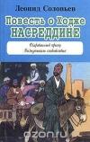 Купить книгу Леонид Соловьев - Повесть о Ходже Насреддине
