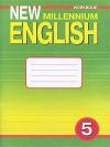 Купить книгу [автор не указан] - New Millennium English. Workbook/ 5 класс