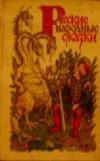 Купить книгу [автор не указан] - Русские народные сказки