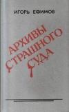 Купить книгу Игорь Ефимов - Архивы Страшного суда