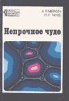 Купить книгу Меркин, А.П. - Непрочное чудо