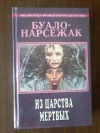 Купить книгу Буало -Нарсежак - Полное собрание сочинений. Из царства мертвых. Том 1