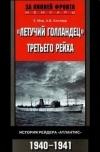 """Купить книгу У. Мор, А. В. Селлвуд - Летучий голландец Третьего рейха. История рейдера """"Атлантис"""""""