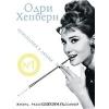 Купить книгу Хепберн, Одри - Одри Хепберн. Жизнь, рассказанная ею самой. Признания в любви