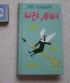 Купить книгу Кейт О'Риордан - Ангел дома