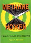 Купить книгу Гарри К. Макивой - Метание ножей. Практическое руководство