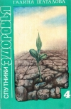 Купить книгу Г. С. Шаталова - Спутники здоровья. Выпуск 4. Движение, закаливание, гигиена