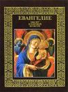 Купить книгу [автор не указан] - Евангелие. 2000 лет в мировой культуре