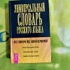 Купить книгу  - Универсальный словарь русского языка