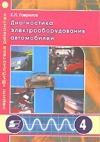 Купить книгу Гаврилов, К.Л. - Диагностика электрооборудования автомобилей