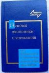 под ред. проф. Сигова И. И. - Основы экономики и управления