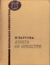 Барсова И. - Книга об оркестре