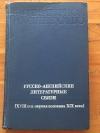 Купить книгу Алексеев, М. П. - Том 91. Русско-английские литературные связи (XVIII век - первая половина XIX века)