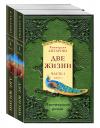 Купить книгу Антарова Конкордия - Две жизни. Часть 1 в 2 книгах