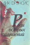 купить книгу Фрэнсис Д - Ради острых ощущений (For Kicks)