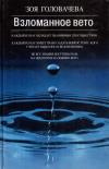 Купить книгу Зоя Головачева - Взломанное вето