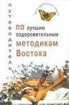 Купить книгу Сэйк М. Ю. - Путеводитель по лучшим оздоровительным методикам Востока