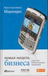 Купить книгу Маркидес, К. - Новая модель бизнеса. Стратегии безболезненных инноваций