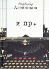 Купить книгу Алейников В. - И пр.