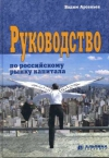Арсеньев, Вадим - Руководство по российскому рынку капитала