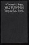 Гайденко П. П., Давыдов Ю. Н. - История и рациональность: Социология Макса Вебера и веберовский ренессанс.