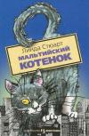 Купить книгу Линда Стюарт - Мальтийский котенок