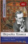 Купить книгу Джамьянг Норбу - Мандала Шерлока Холмса. Приключения великого сыщика в Индии и Тибете