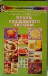 Купить книгу Семёнова - Кухня раздельного питания