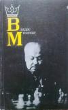 Купить книгу Дворкович, В.Я. - Владас Микенас