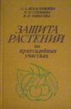 Жемчужина А. А., Стенина Н. П., Тарасова В. П. - Защита растений на приусадебных участках: Справочник.