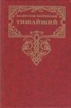 купить книгу Бахревский, Владислав - Тишайший