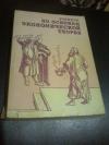 Купить книгу Камаев В. Д. и др. - Учебник по основам экономической теории (экономика)