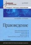 Балашов, А. И.; Рудаков, Г. П. - Правоведение. Учебник для вузов
