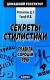 Купить книгу Розенталь, Голуб - Секреты стилистики. Правила хорошей речи