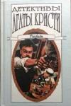 Купить книгу Агата Кристи - Детективы в 40 т. т.