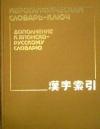 Никольский, Б. В. - Иероглифический словарь–ключ. Дополнение к Японско–русскому словарю