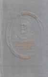 Купить книгу И. М. Сеченов - Рефлексы головного мозга