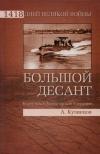 Андрей Кузнецов - Большой десант. Керченско-Эльтигенская операция.
